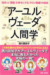 20170531_アーユルヴェーダ人間学_書影.jpg